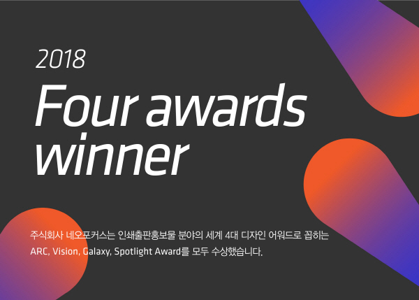 2018 Four Awards winner